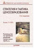 Стратегия и тактика ценообразования. 3-е издание