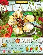 Иллюстрированный энциклопедический атлас по ботанике