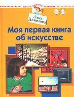 Моя первая книга об искусстве. Для детей 1-3 лет