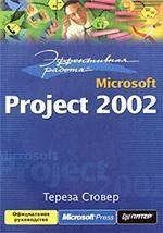 Эффективная работа: MS Project 2002