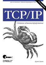 TCP/IP. Сетевое администрирование, 3-е издание