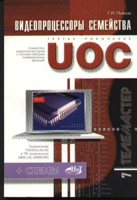 Видеопроцессоры семейства UОС