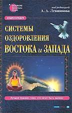 Системы оздоровления Востока и Запада. Энциклопедия