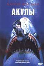 Акулы (Shark Attack)