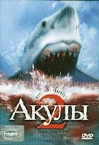 Акулы 2 (Shark Attack 2)