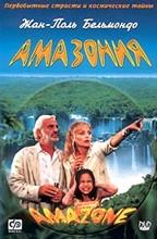 Амазония ( Amazone )