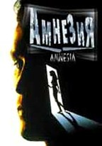 Амнезия (Amnesia)