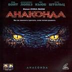 Анаконда (Anaconda)