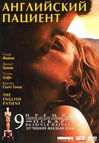 Английский пациент (The English Patient)