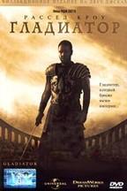 Гладиатор (Gladiator) (2 DVD)