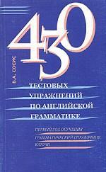 430 тестовых упражнений по английской грамматике. Первый год обучения