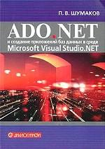 ADO.NET и создание приложений баз данных в среде Microsoft Visual Studio. NET