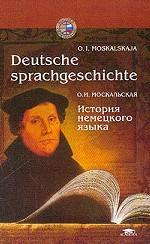 Deutsche Sprachgeschicht. История немецкого языка