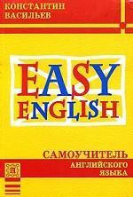 Easy English. Легкий английский. Самоучитель английского языка