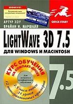 LightWave 3D 7. 5 для Windows и Macintosh (+CD)