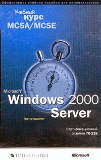 Microsoft Windows 2000 Server: учебный курс MCSA/MCSE. Сертификационный экзамен 70-215 (+CD)