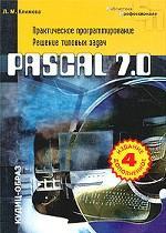 Pascal 7.0. Практическое программирование. Решение типовых задач. 4-е издание