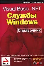 Visual Basic. NET. Службы Windows. Справочник