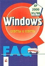 Windows. Ответы и советы