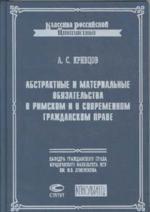 Абстрактные и материальные обязательства в римском и в современном гражданском праве