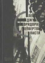 Алексей Аджубей в коридорах четвертой власти