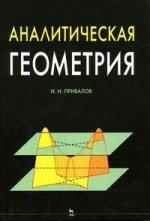 Аналитическая геометрия. Учебник для вузов. 38-е изд