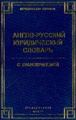 Англо-русский юридический словарь с транскрипцией