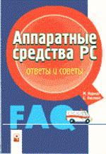 Аппаратные средства PC: ответы и советы