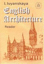 Архитектура Англии