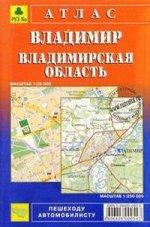 Владимир. Владимирская область