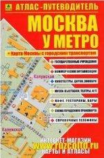 Москва у метро. Выпуск 1