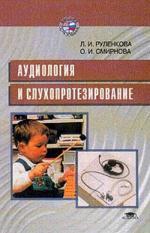 Аудиология и слухопротезирование