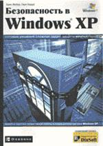 Безопасность в Windows XP: Готовые решения сложных задач защиты компьютеров