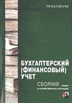 Бухгалтерский (финансовый) учет: Сборник задач и хозяйственных ситуаций