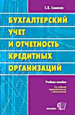 Бухгалтерский учет и отчетность кредитных организаций