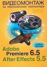 Видеомонтаж на персональном компьютере. Adobe Premiere 6.5 и Adobe After Effects 5.5
