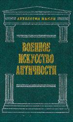 Военное искусство античности