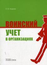 Воинский учет в организациях