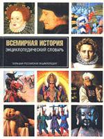 Всемирная история. Энциклопедический словарь