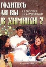 Годитесь ли вы в химики?
