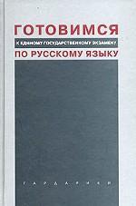 Готовимся к единому государственному экзамену по русскому языку