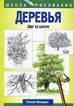 С. Молцмен. Деревья