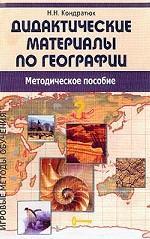 Дидактические материалы по географии