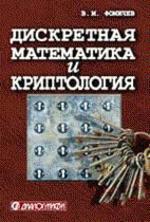 Дискретная математика и криптология: курс лекций