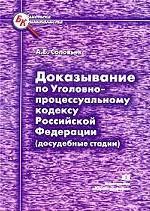 Доказывание по Уголовно-процессуальному кодексу Российской Федерации. Досудебные стадии