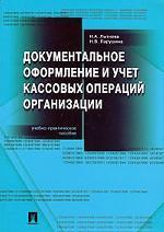 Документальное оформление и учет кассовых операций организации. Учебно-практическое пособие