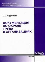 Документация по охране труда в организациях