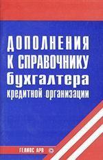Дополнения к Справочнику бухгалтера кредитной организации