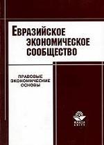 Евразийское экономическое сообщество. Правовые и экономические основы