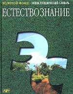 Естествознание: энциклопедический словарь